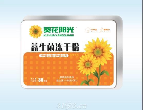 葵花阳光铁盒益生菌冻干粉