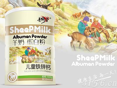 羊奶蛋白儿童铁锌钙