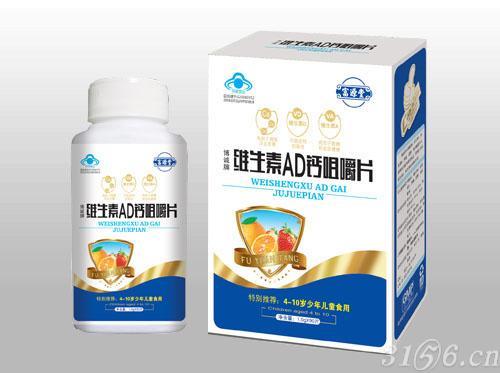 维生素AD钙咀嚼片