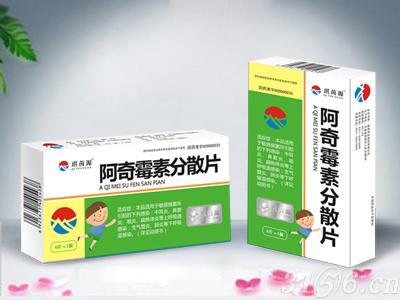 阿奇霉素分散片(儿童)
