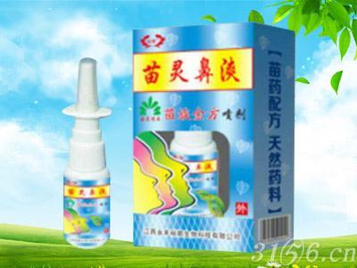 苗灵鼻漺苗族金方喷剂