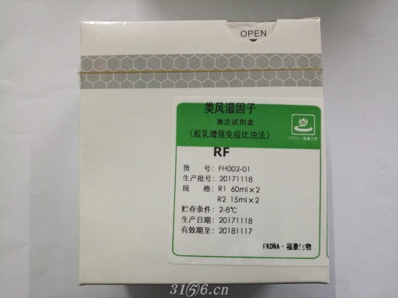 类风湿因子测定试剂盒(胶乳增强免疫比浊法)