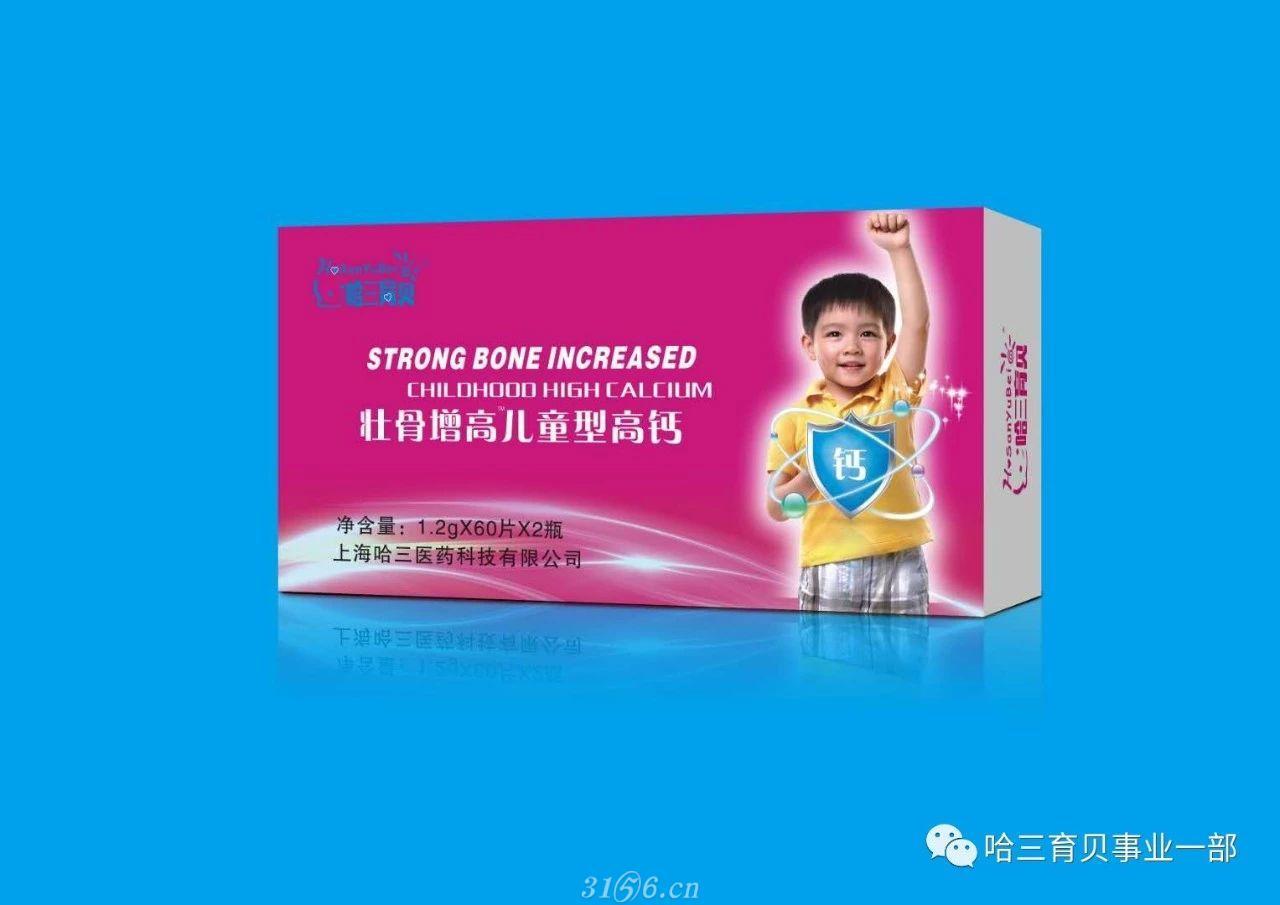 壮骨增高儿童型高钙