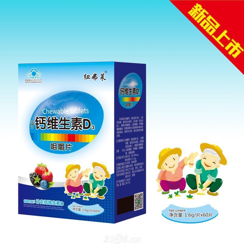 成人型钙维生素D3咀嚼片