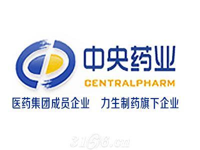 天津中央药业有限公司这个企业怎么样?