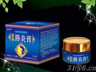 藏藥濞炎膏