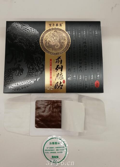百年华汉磁热疗贴前列腺贴