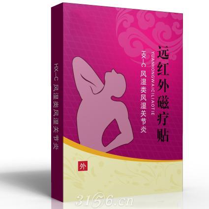 HX-C风湿类风湿性关节炎磁疗贴