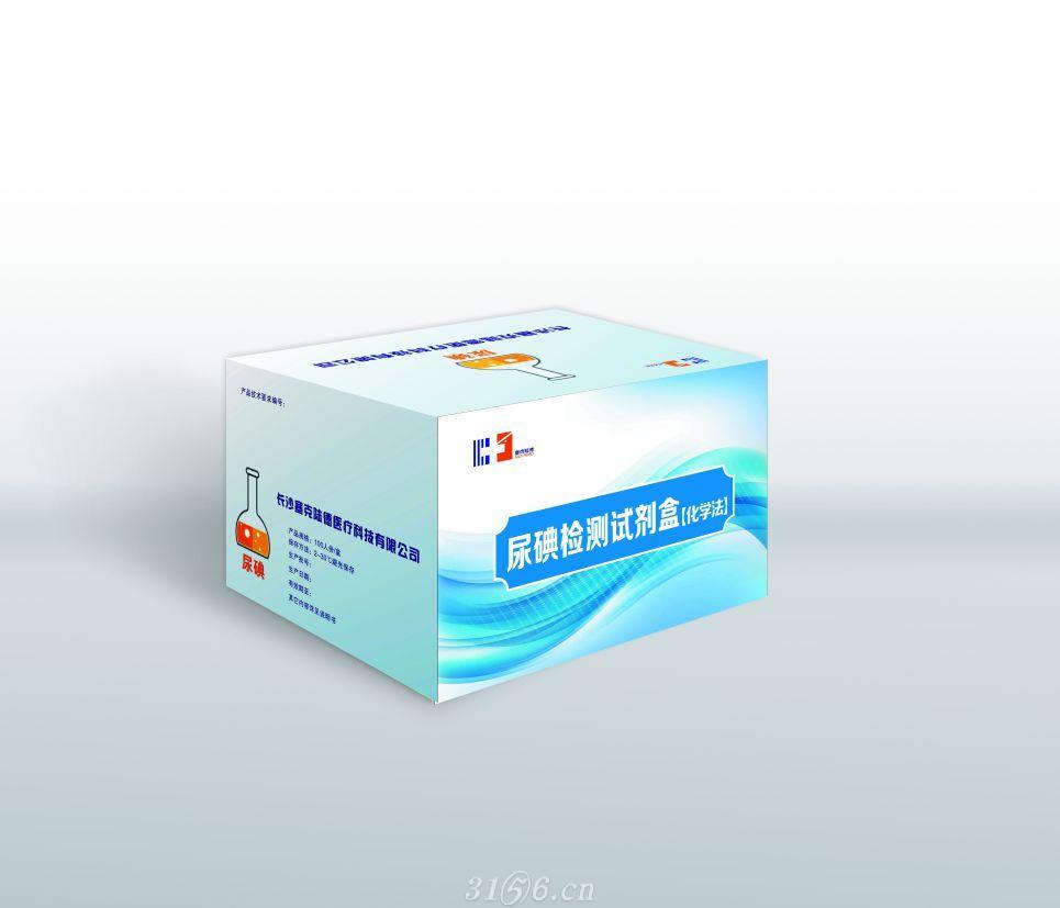 尿碘检测试剂盒