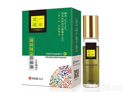 薄荷風涼抑菌油(走珠型)