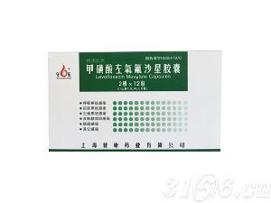 甲磺酸左氧氟沙星胶囊