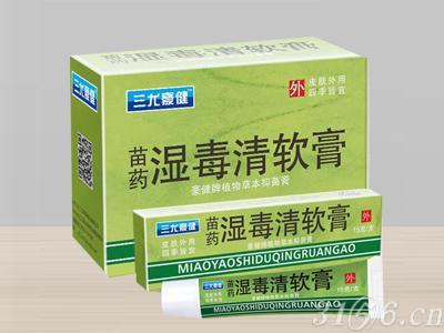 苗藥濕毒清軟膏