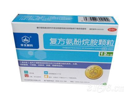 复方氨酚烷胺颗粒