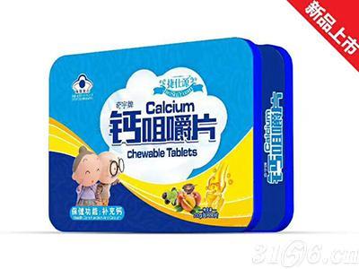 钙咀嚼片(成人)