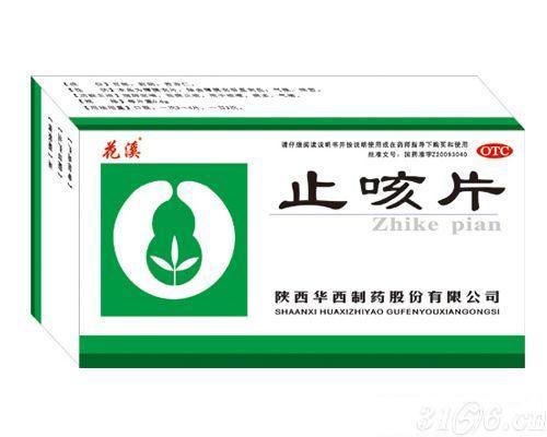 止咳片(医保,中标)