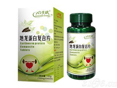 地龙蛋白复合片(合生康)
