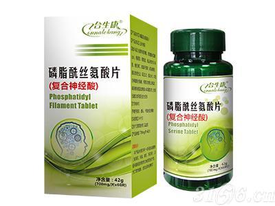 复合神经酸(磷脂酰丝氨酸片)