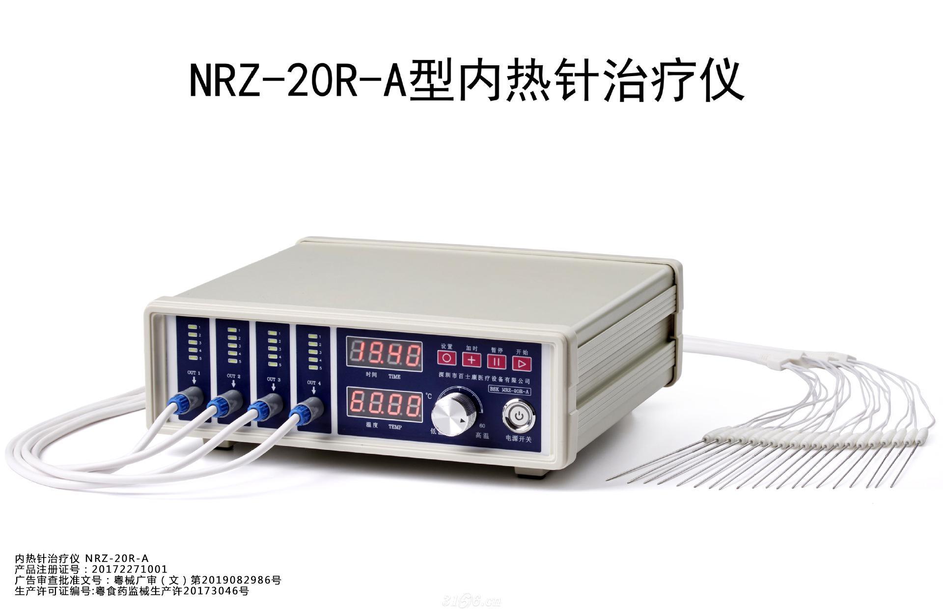 内热针治疗仪 NRZ-20R-A