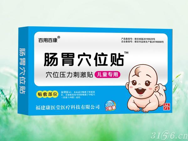 腸胃穴位貼 穴位壓力刺激貼(兒童專用)