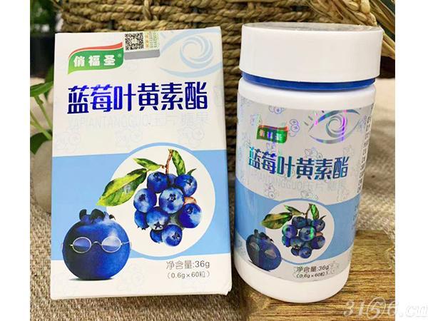 藍莓葉黃素酯
