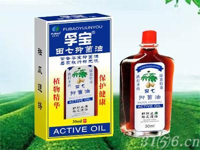 田七抑菌油