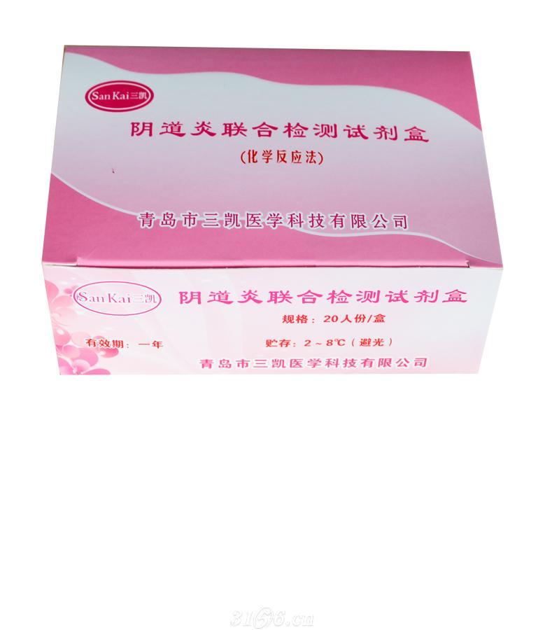 阴道炎联合检测试剂盒