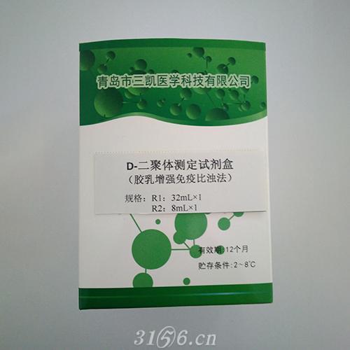 华盛SK+D-二聚体测定试剂盒