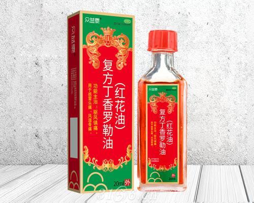 复方丁香罗勒油(红花油)