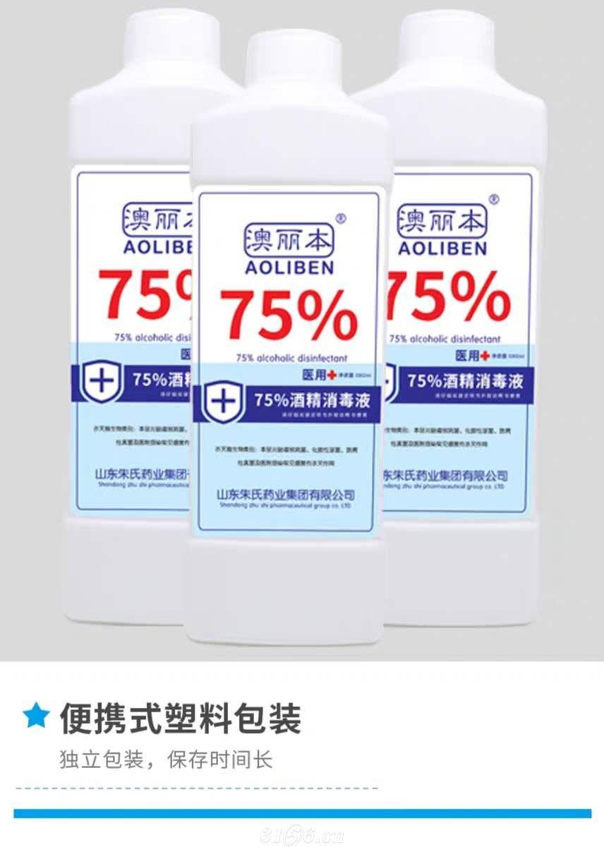 75%医用酒精消毒液乙醇消毒液