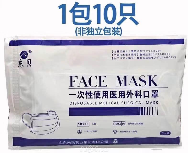 医用外科口罩医用一次性口罩