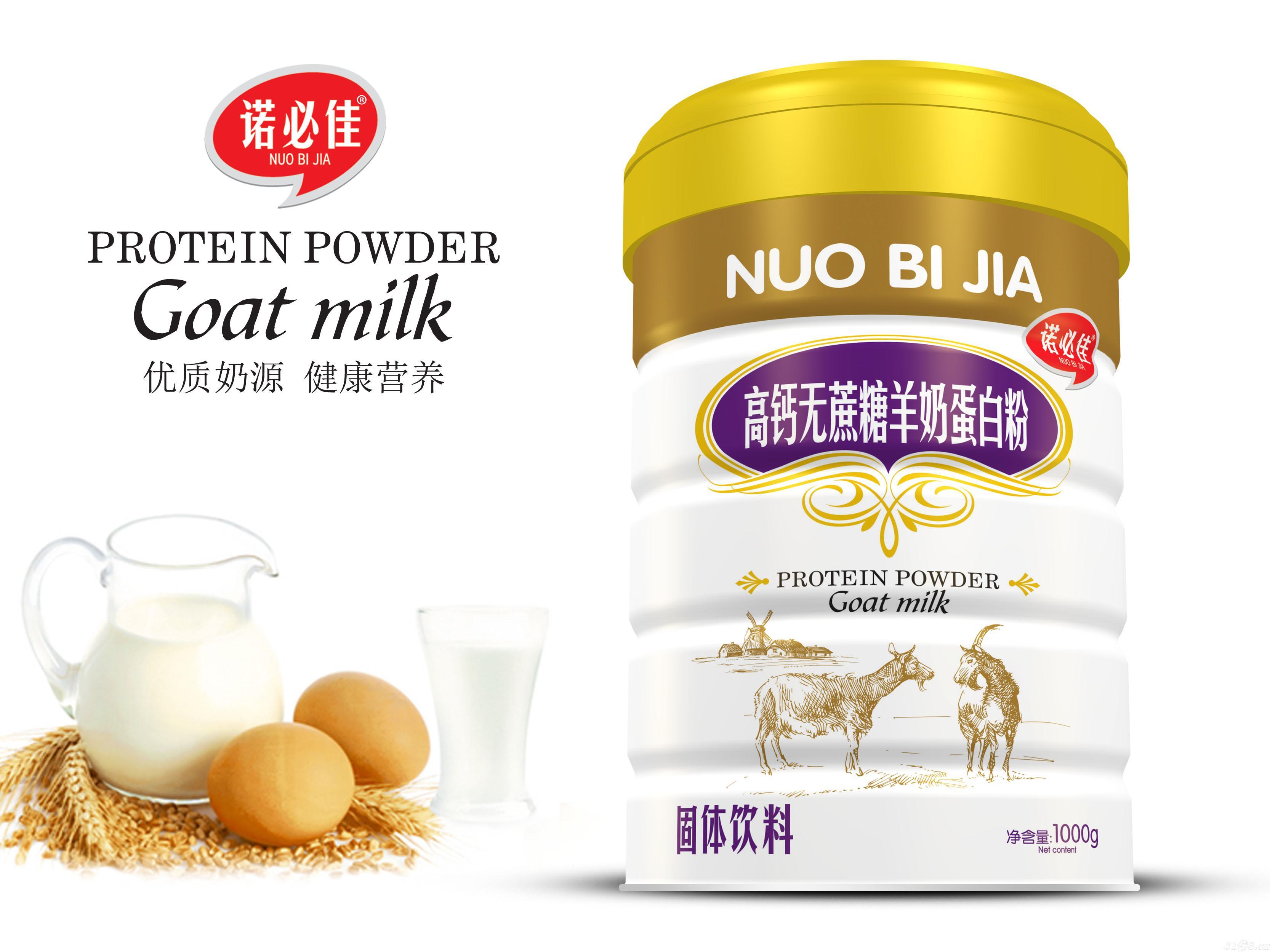 羊奶蛋白粉-高钙无蔗糖