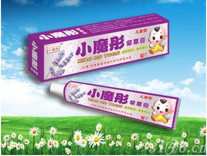 小魔彤紫草膏