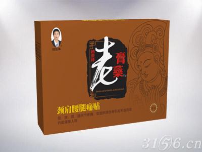 赵俊峰 老膏药