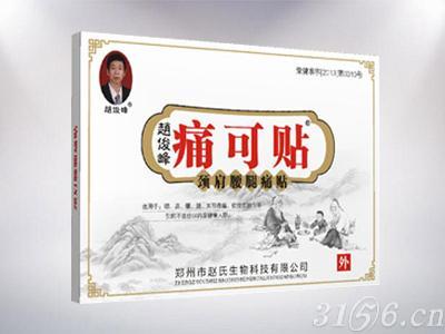 赵俊峰 痛可贴招商