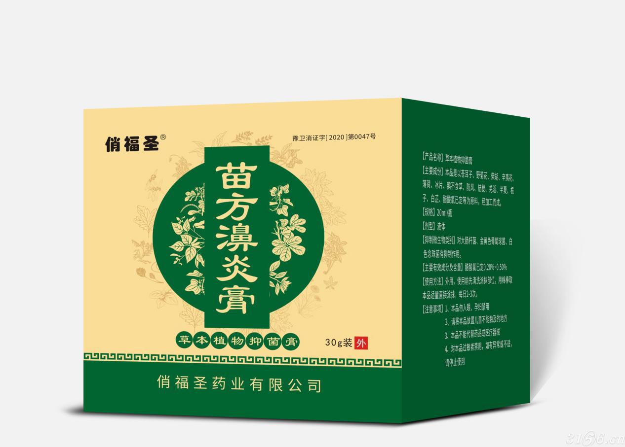 苗方濞炎膏