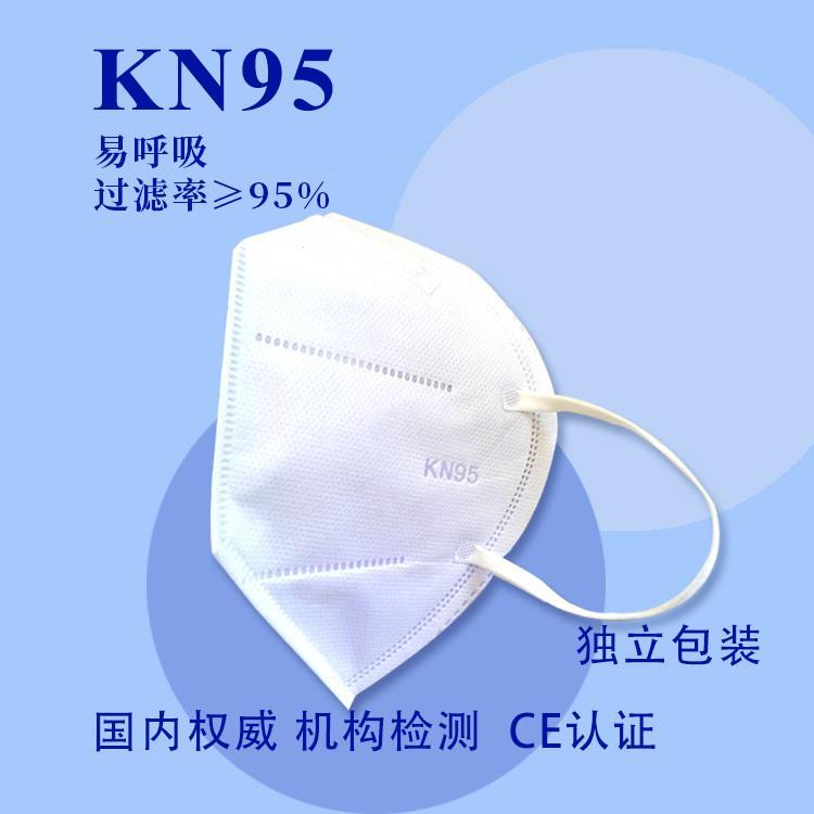 KN95口罩防护口罩