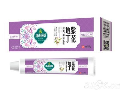 紫花地丁抑菌軟膏