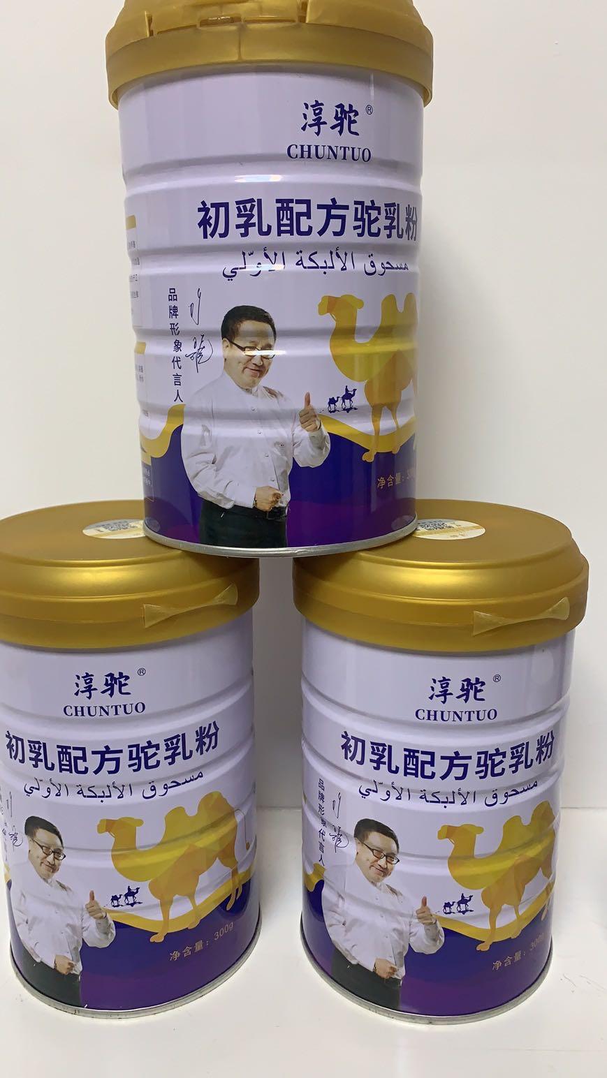 淳驼 初乳配方骆驼奶粉