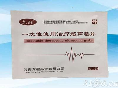 一次性使用治疗超声垫片