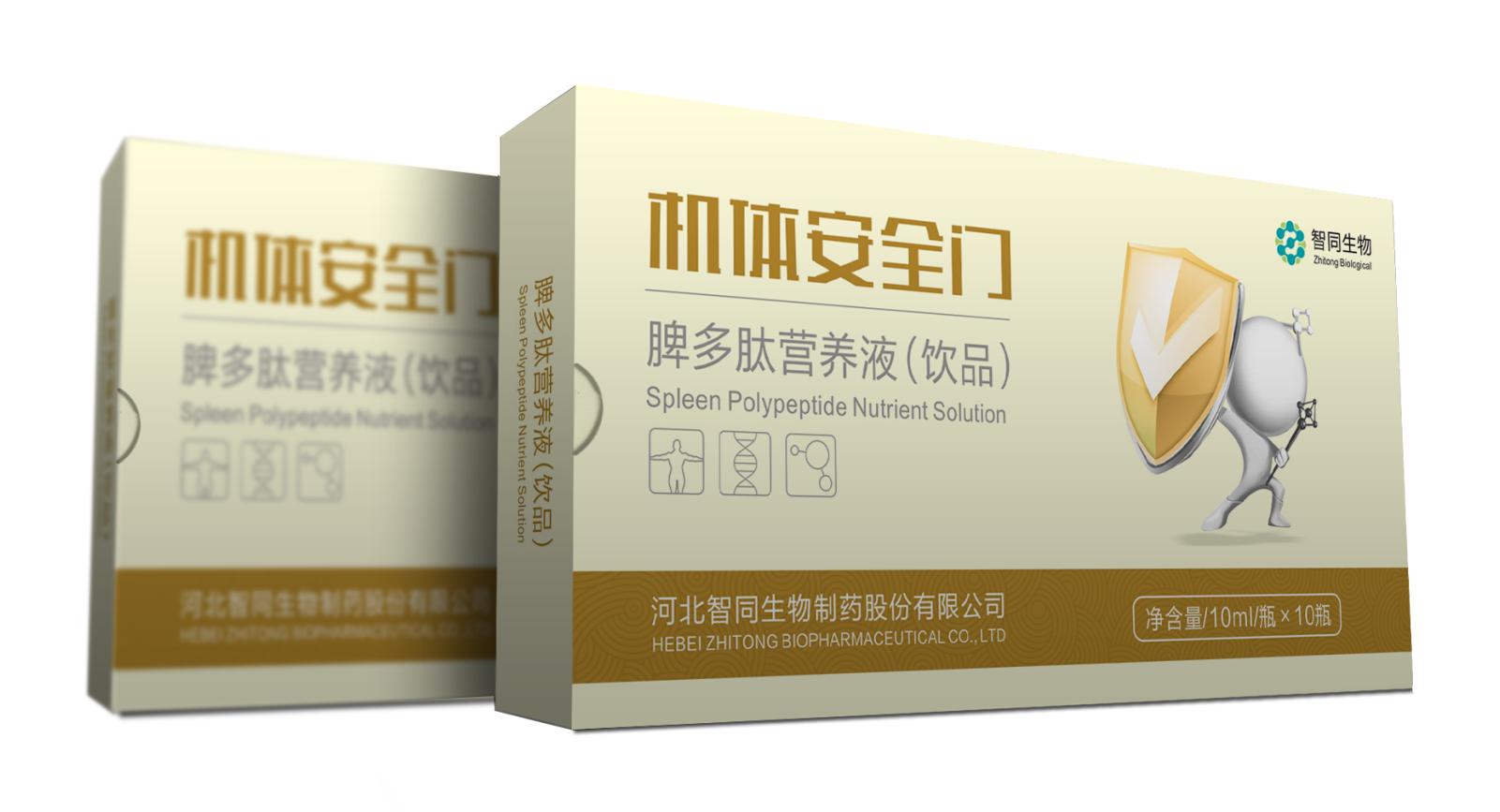 脾多肽营养液(饮品)