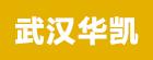 武汉华凯保健品开发有限公司