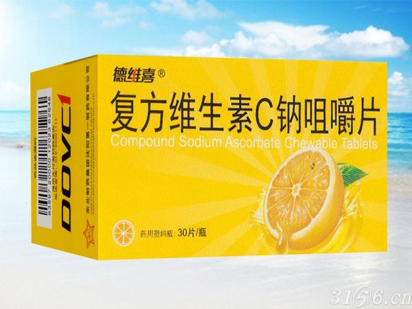复方维生素C钠咀嚼片招商