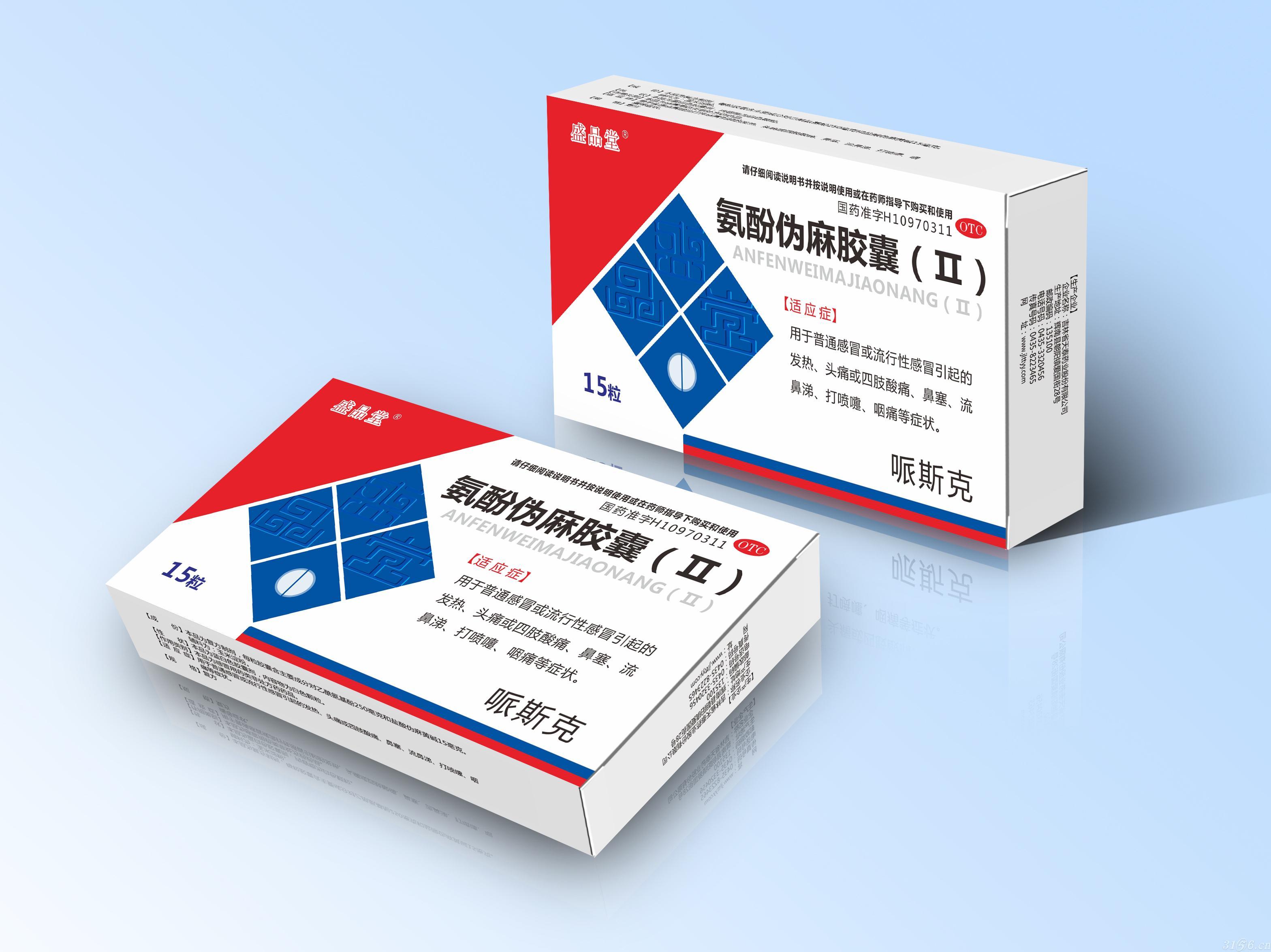 氨酚伪麻胶囊(Ⅱ)招商