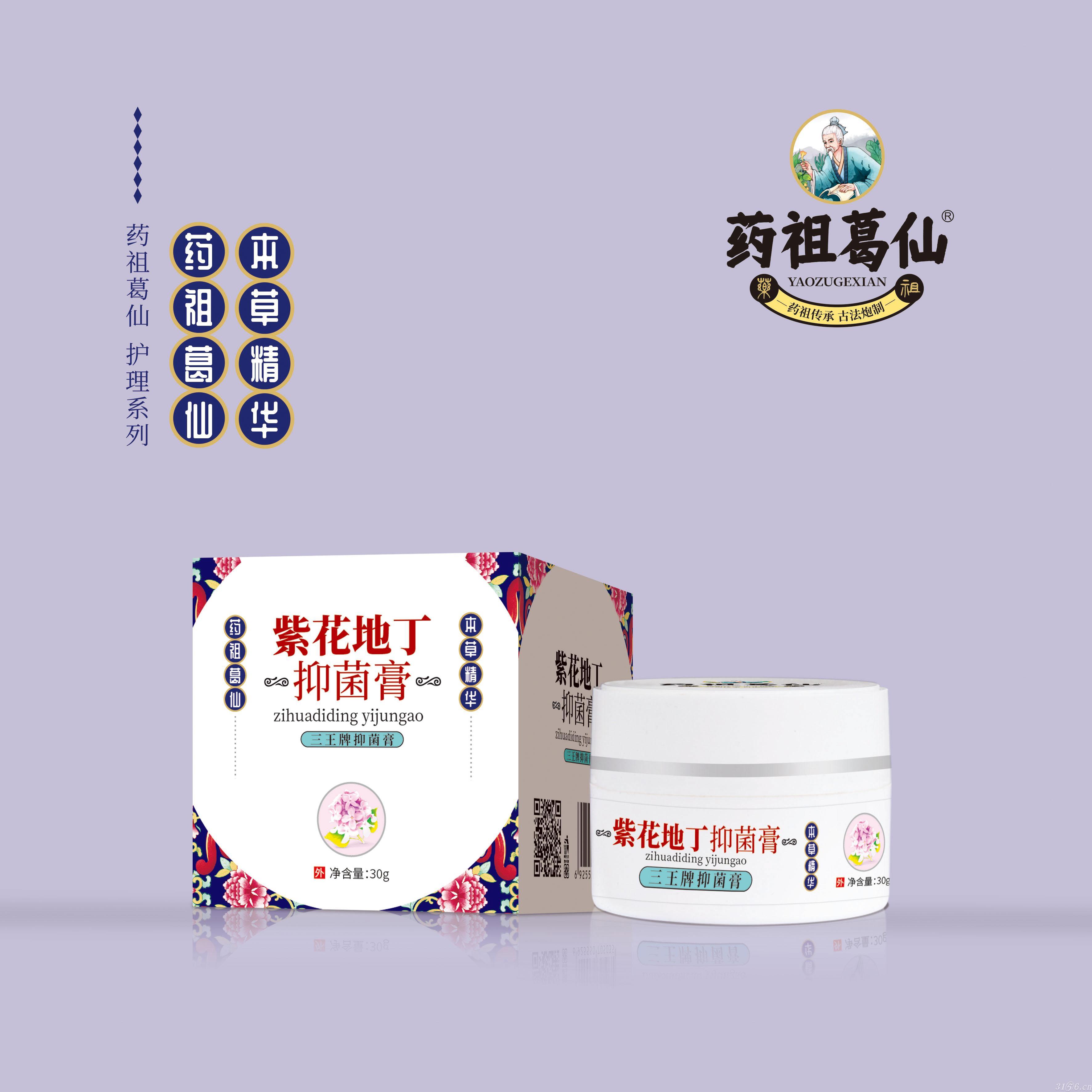 紫花地丁抑菌膏