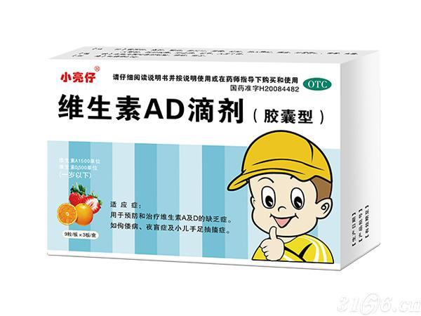 维生素AD滴剂(蓝)
