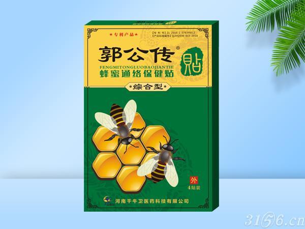 郭公傳蜂蜜通絡保健貼