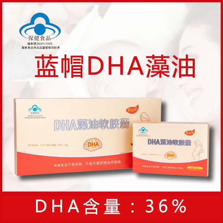 育贝定DHA藻油软胶囊