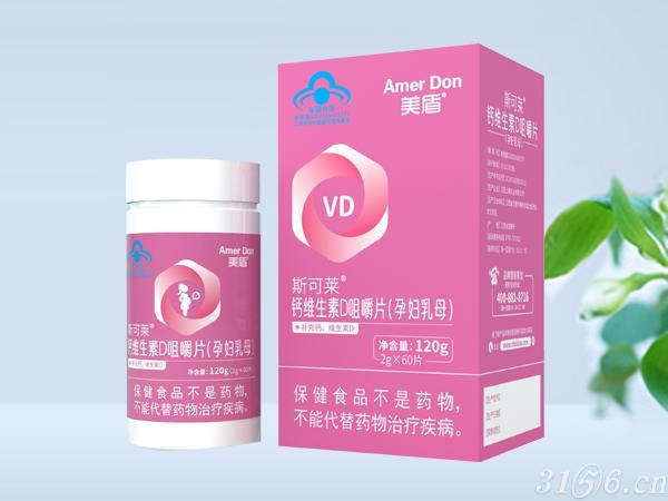 钙维生素D咀嚼片(孕妇乳母)