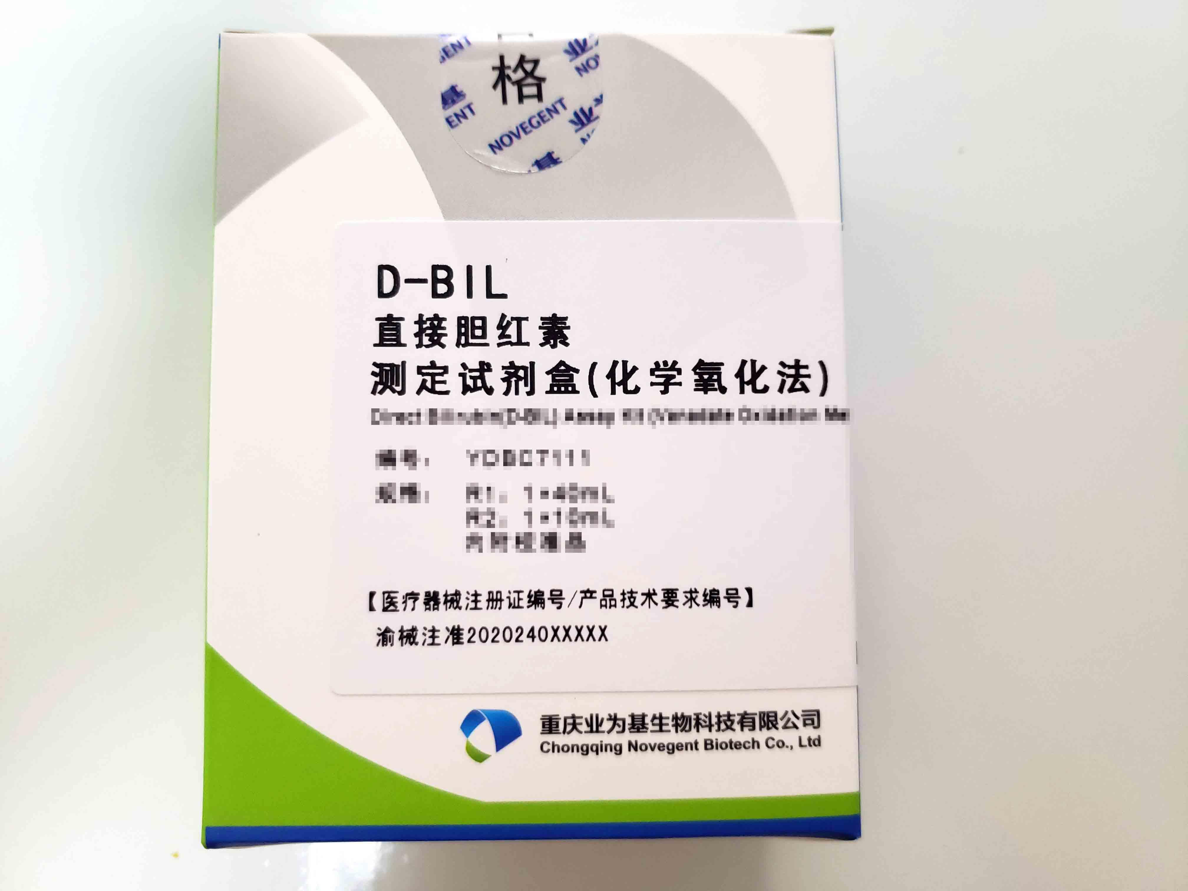 直接胆红素测定试剂盒(化学氧化法)