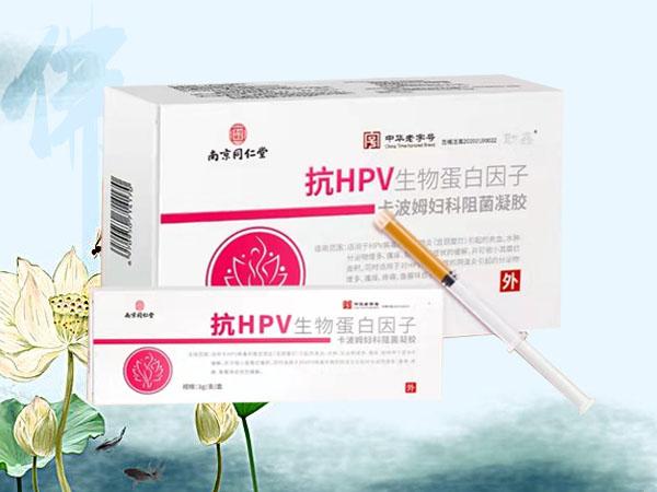 抗HPV生物蛋白因子卡波姆妇科阻菌凝胶